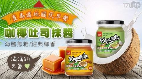 進口/新加坡/星馬/早餐/抹醬/吐司/輕食/點心/下午茶/茶點/咖啡/豐一/咖椰/海鹽焦糖/椰香