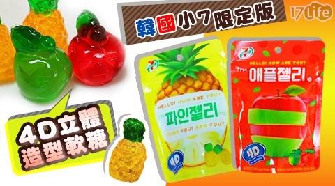 韓國超夯人氣!彷佛是水晶雕成的4D袖珍型水果軟糖,首批現貨在台,數量有限!瘋搶要快!