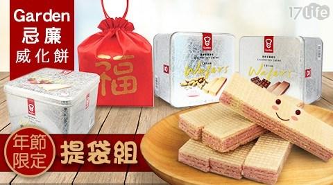 香港人氣伴手禮【嘉頓】忌廉威化餅