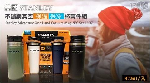 美國/STANLEY/VACUUM MUG/2C SET/不鏽鋼/保溫杯/保溫瓶/473ml