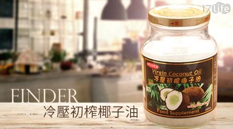 平均每入最低只要289元起(含運)即可購得【FINDER楓緣】冷壓初榨椰子油1入/3入/6入(500ml/入)。