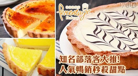 帕森朵烘焙/法式布蕾派/法式檸檬布蕾派/法式焦糖布蕾派/布蕾派/蛋糕/布蕾/檸檬派/檸檬塔
