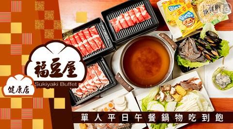 福豆屋/壽喜燒/吃到飽