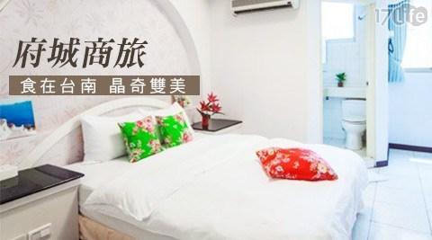 府城商旅/台南/府城/商旅/旅館/民宿