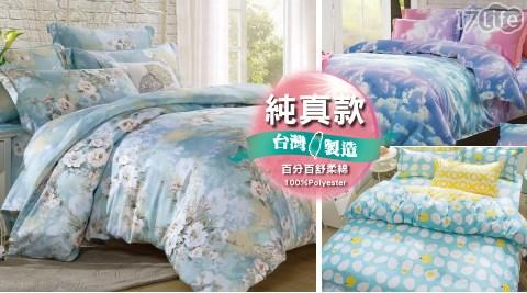只要389元起(含運)即可購得【MIT嚴選】原價最高3480元100%舒柔棉被套床包寢具組系列1組:(A)單人兩件式床包組/(B)三件式床包組-雙人/雙人加大/(C)單人三件式薄被套床包組/(D)四件..