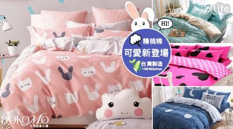 【嚴選MIT台灣製】頂級精梳100%純棉新款鋪棉/薄被套床包系列