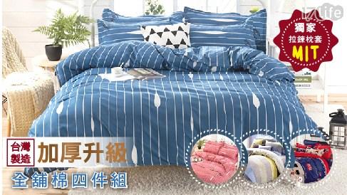 【DOKOMO.朵可茉】/法蘭絨/鋪棉/加厚升級版/標準雙人/四件式/冬包組