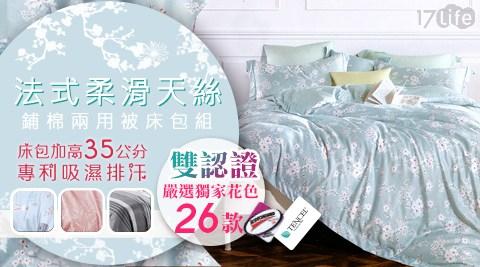 3M吸濕排汗法式柔滑天絲兩用被床包組