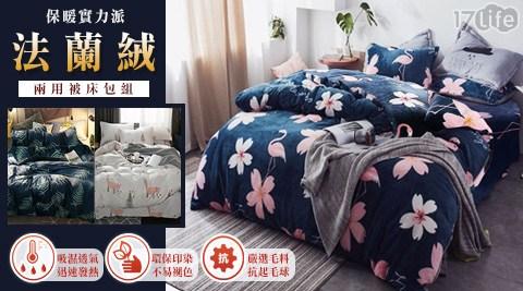 法蘭絨暖暖被 兩用被毯床包四件組