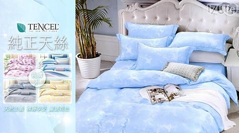 純天絲TENCEL床包/床罩系列四件組