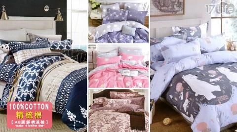 【DOKOMO】100%純棉百貨專櫃精品涼被床包組