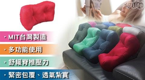 平均最低只要255元起(含運)即可享有日本人氣3D紓壓靠腰足枕平均最低只要255元起(含運)即可享有日本人氣3D紓壓靠腰足枕 :1入/2入/4入/6入(顏色隨機出貨)。