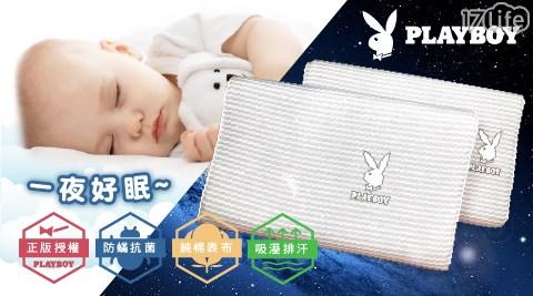 PLAYBOY專利吸濕排汗工學乳膠枕/PLAYBOY/吸濕排汗/乳膠枕