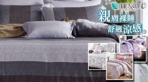 只要1,880元起(含運)即可享有【DOKOMO.朵可茉】原價最高12,800元頂級天絲TENCEL床包/床罩系列1組:(A)標準雙人鋪棉兩用被床包四件組/(B)雙人加大鋪棉兩用被床包四件組/(C)雙人特大鋪棉兩用被床包四件組/(D)標準雙人鋪棉兩用被床罩六件組/(E)雙人加大鋪棉兩用被床罩六件組,多款任選。