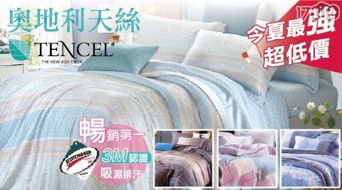 法式柔滑天絲雙人鋪棉兩用被床包四件組