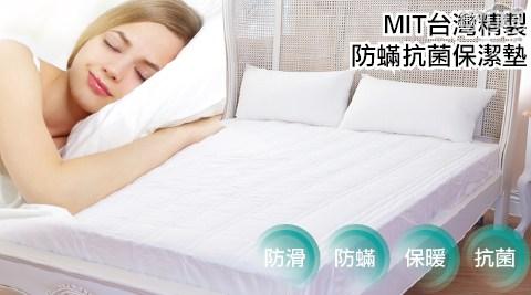MIT台灣製防蹣抗菌經典鋪棉加厚床包式保潔墊