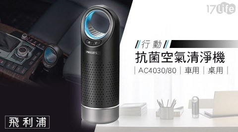 【PHILIPS飛利浦】行動抗菌空氣清淨機(車用/桌用)AC4030/