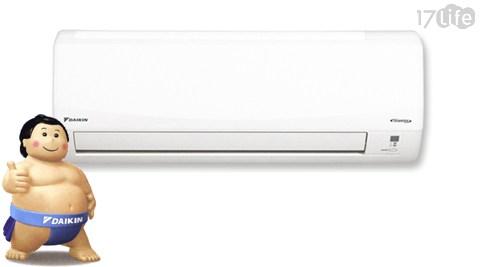 【DAIKIN大金】變頻R32冷媒5坪經典冷暖分離式RHF30RVLT/FTHF30RVLT