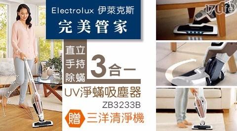 只要 19,710 元 (含運) 即可享有原價 23,900 元 【Electrolux伊萊克斯】完美管家UV淨螨吸塵器ZB3233B(贈三洋清淨機ABC-M5)