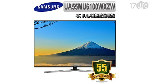 【SAMSUNG三星】55吋 4K UHD連網液晶電視(UA55MU6100WXZW)
