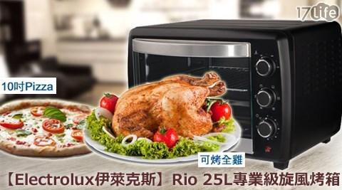伊萊克斯 專業級旋風25L烤箱