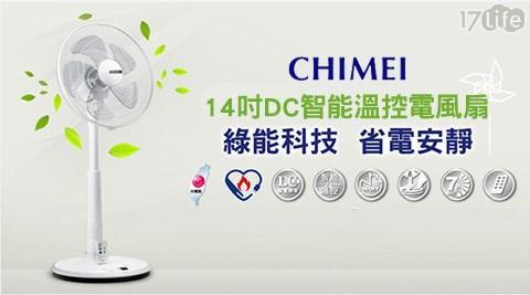 CHIMEI奇美/ 14吋/DC智能/溫控電風扇/DF-14D0ST/風扇