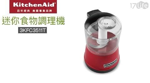 KitchenAid/迷你食物調理機/3KFC3511T/密封罐/食物調理機/食物/調理機/料理/食材/新鮮