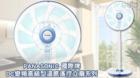 【PANASONIC國際牌】16吋DC變頻高級型溫感遙控立扇(金屬柱) F-L16DMD