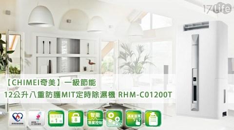 【CHIMEI奇美】一級節能12公升八重防護MIT定時除濕機(RHM-C1200T)