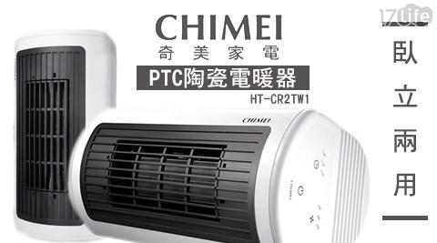 CHIMEI 奇美/PTC陶瓷電暖器/(臥立兩用)/HT-CR2TW1/電毯/電暖器