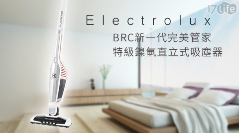 只要6,490元(含運)即可享有【Electrolux伊萊克斯】原價10,250元BRC新一代完美管家特級鎳氫直立式吸塵器(ZB3004)只要6,490元(含運)即可享有【Electrolux伊萊克斯..
