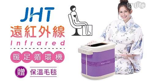 【JHT】/遠紅外線/暖足循環機