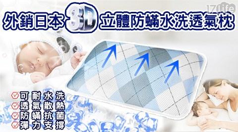 外銷日本3D立體防?水洗透氣枕