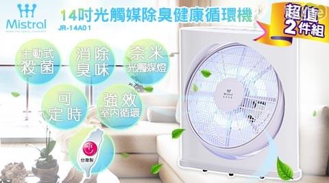 美寧-光觸媒殺菌除臭健康風扇
