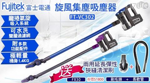 富士電通-旋風集塵手持吸塵器