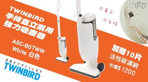 日本TWINBIRD雙鳥-強力手持直立兩用吸塵器(ASC-80TW)+贈加強型活性碳濾網10片