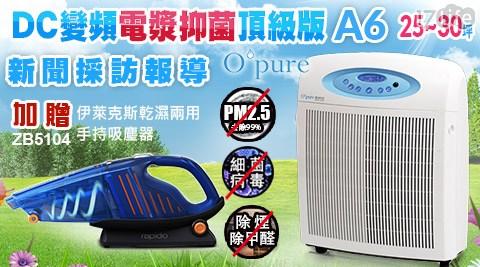 【Opure臻淨】/A6 /電漿殺菌/DC節能/空氣清淨機/【Electrolux伊萊克斯】/乾濕兩用/手持式/吸塵器/ZB5104