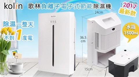 平均每台最低只要1,850元起(含運)即可享有【Kolin歌林】負離子電子式微電腦除濕機(KJ-HC02)1台/2台,享保固一年。