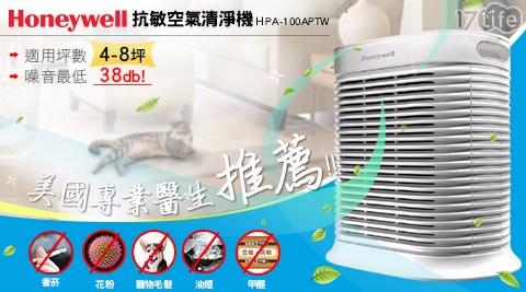 Honeywell  HEPA抗敏系列空氣清淨機