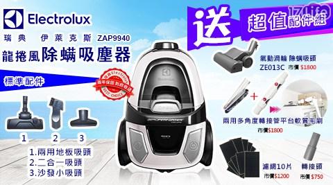 只要 6,990 元 (含運) 即可享有原價 12,900 元 【Electrolux伊萊克斯】極靜輕量除螨吸塵器加贈氣動除螨吸頭+兩用軟質毛刷
