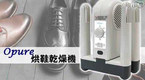只要1,680元(含運)即可享有【Opure】原價1,980元烘鞋乾燥機只要1,680元(含運)即可享有【Opure】原價1,980元烘鞋乾燥機1台。