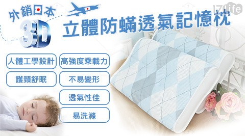 外銷日本3D立體防螨透氣3D記憶枕/記憶枕/防螨/枕/枕頭