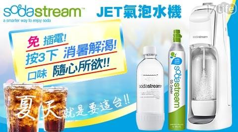 氣泡/水機/氣泡水機/JET/汽水