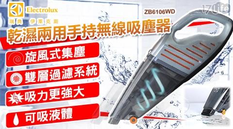 【Electrolux伊萊克斯】 乾濕兩用手持式吸塵器 ZB6106