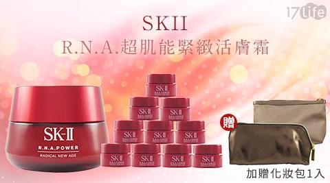 SK-II/R.N.A/超肌能緊緻活膚霜/【SK-II】R.N.A.超肌能緊緻活膚霜(公司貨)(美仕歐)