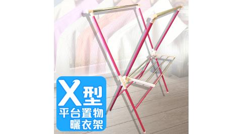 金德恩 台灣製造 X型多功能平台置物折疊曬衣架95x65x145cm/多色可選/棉被/毛巾/曬衣服/收納/衣櫥