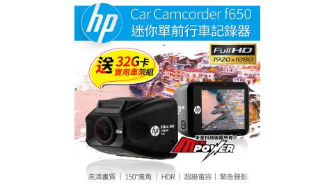 HP惠普 F650 1080P 迷你單前行車記錄器【贈32G卡+實用車架組】