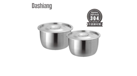 【Dashiang】304不鏽鋼料理鍋雙入組24+20cm DS-B35-2420