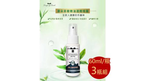 康朵茶樹精油酒精噴霧60ML(3瓶1組)