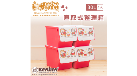 【dayneeds】30L 白爛貓直取式收納箱(新年歡樂版) 4入 聯府 正版授權